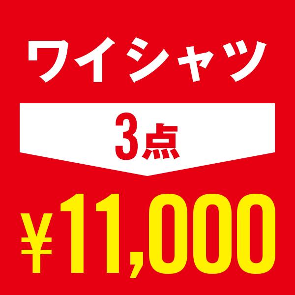 ワイシャツ3点¥11,000