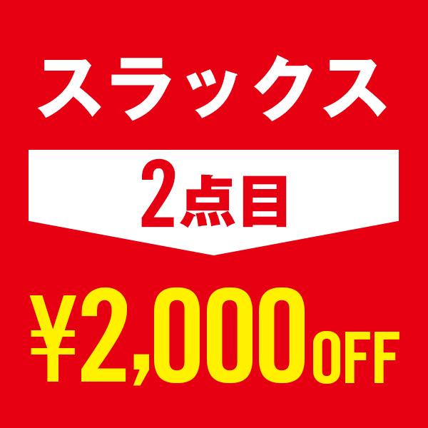 スラックス2点目¥2,000OFF