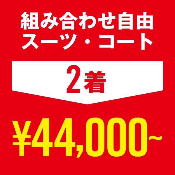 組み合わせ自由スーツ・コート 2着¥44,000~