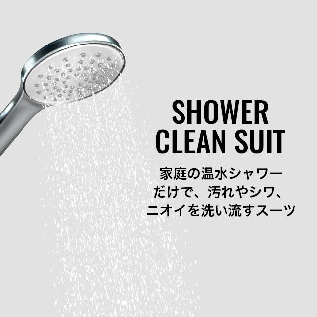 シャワークリーンスーツ