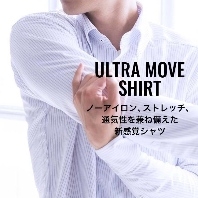 ウルトラムーブワイシャツ